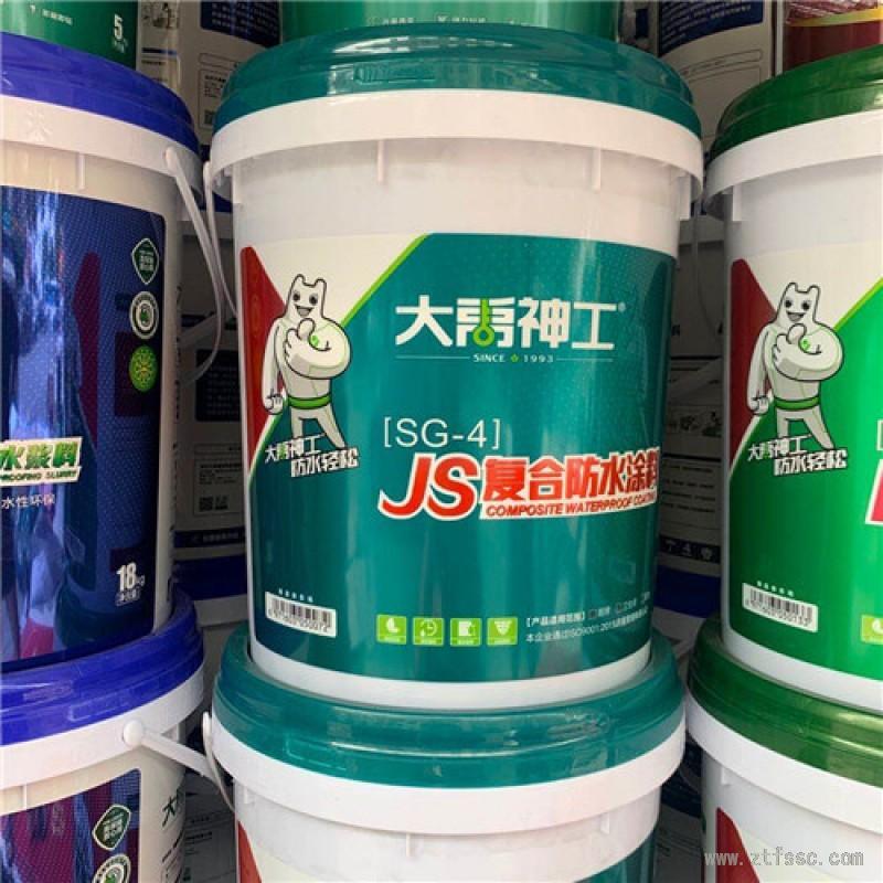 大禹神工SG-4 JS复合防水涂料双
