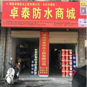 卓泰防水(长沙农科店)