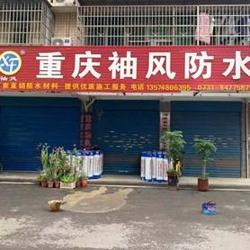 袖风防水(长沙农科店)