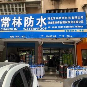 常林防水(长沙农科店)