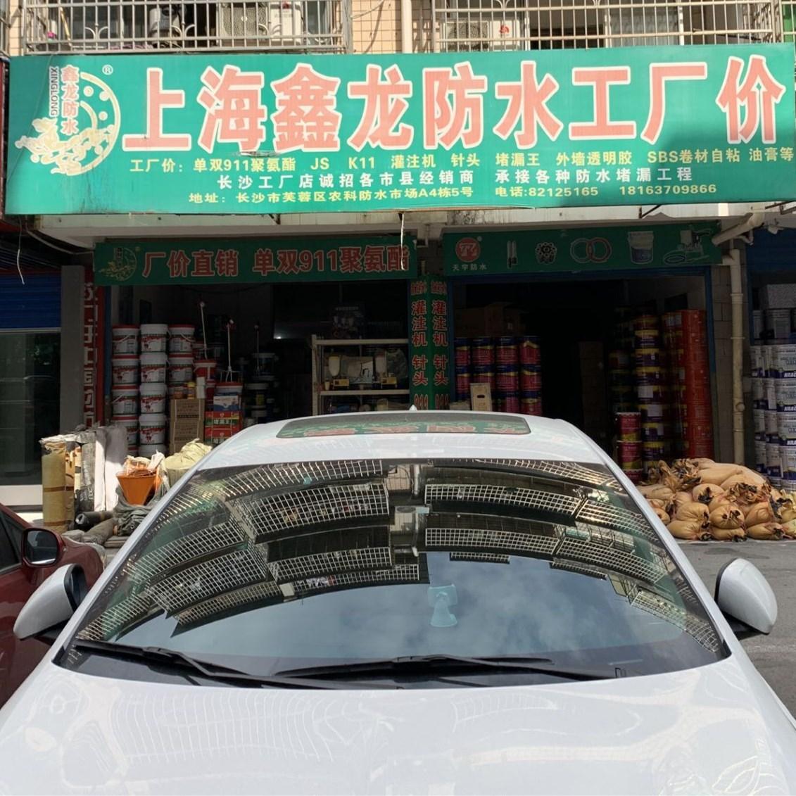 上海鑫龙防水(长沙农科店)