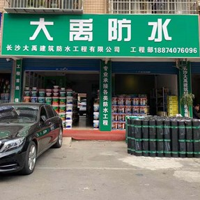 长沙大禹(农科店)