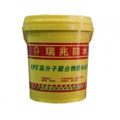 瑞兆SPU高分子聚合物防水涂料